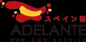 スペイン語 ADELANTE