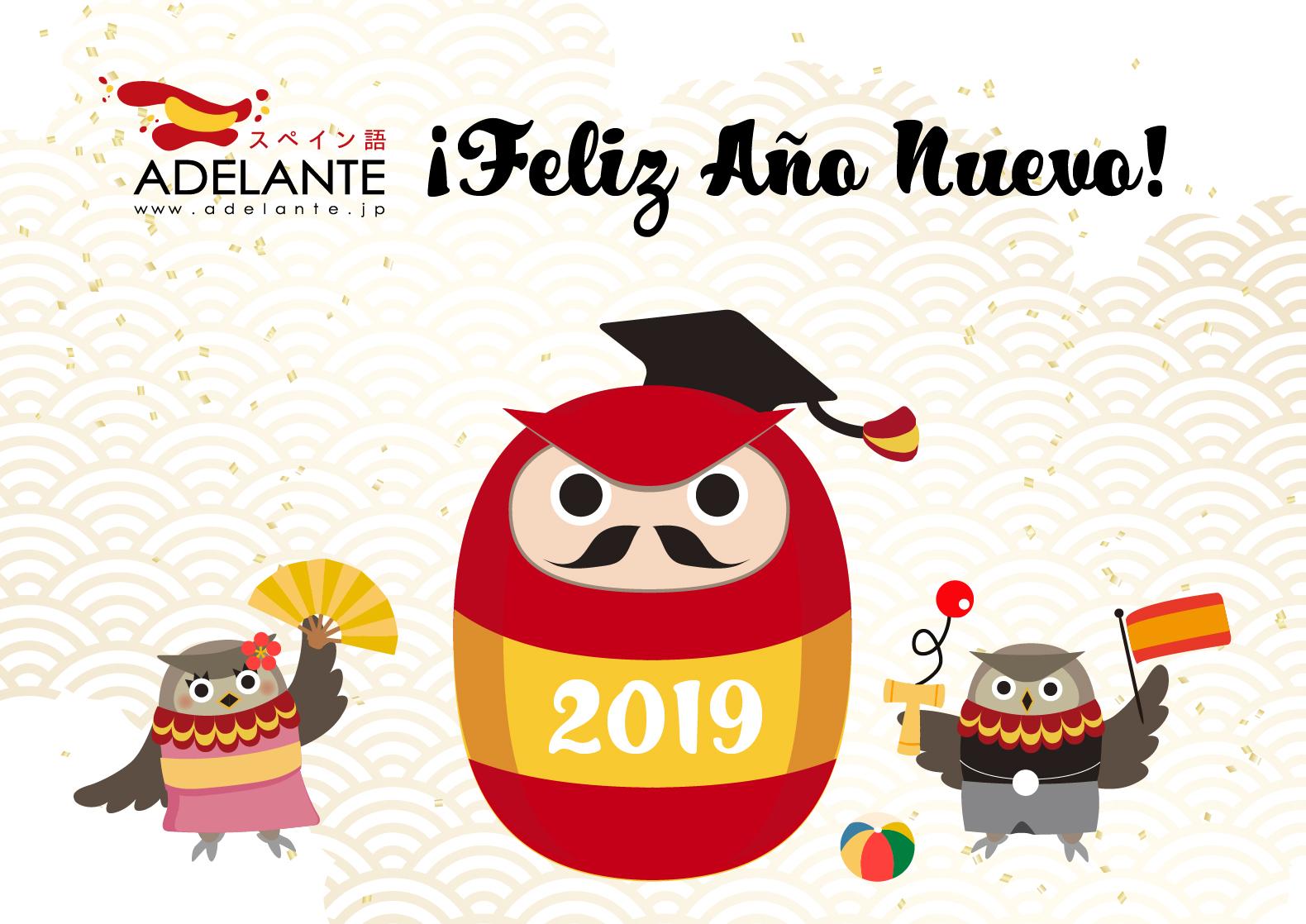 スペイン語で新年のご挨拶
