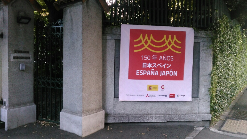 スペインと日本 〜外交関係150周年〜
