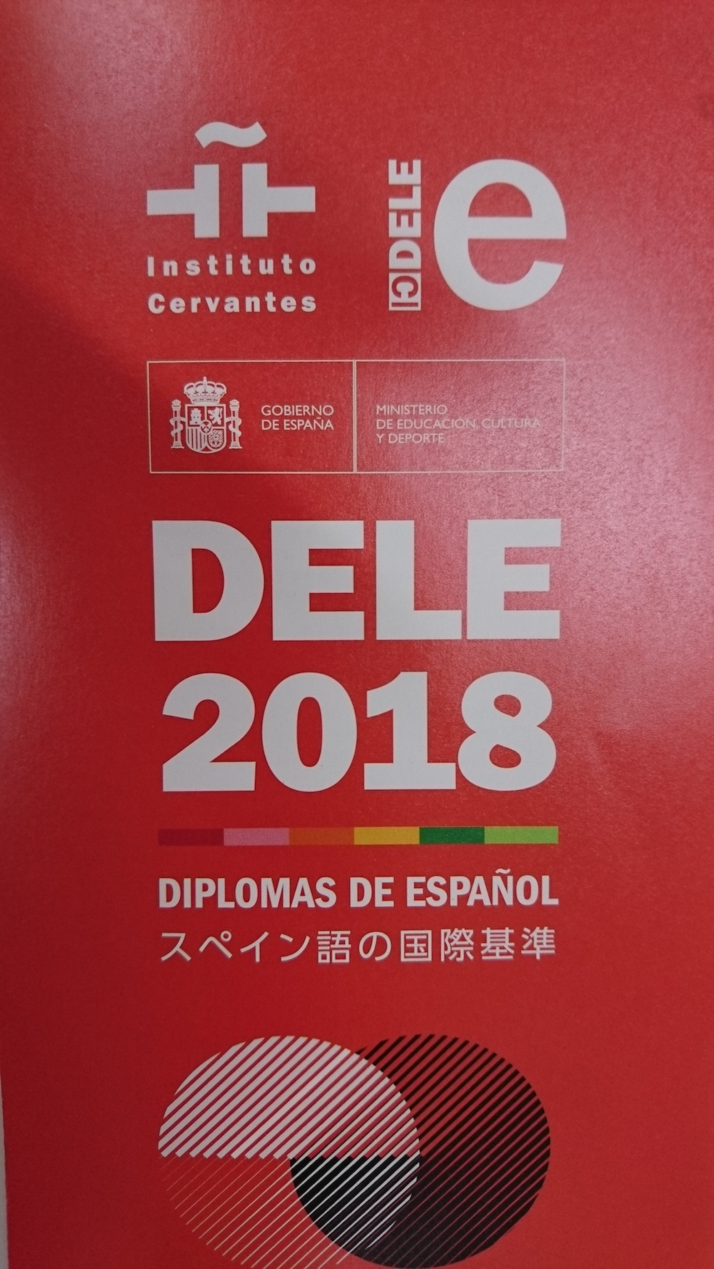 スペイン語教室アデランテのDELE対策レッスンで万全対策を!