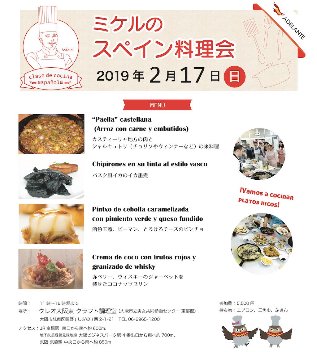 【2月17日】ミケルのスペイン料理会 / Clase de Cocina Española