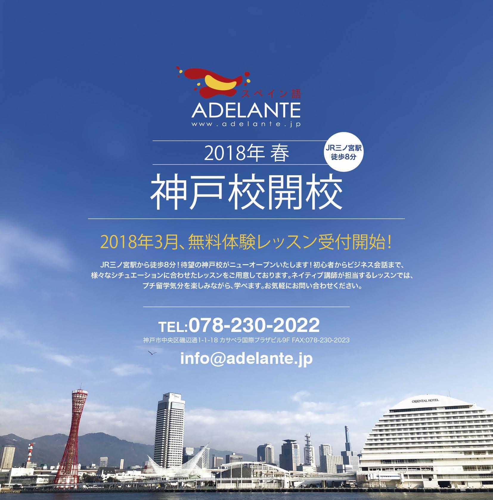 ADELANTE 神戸校 ニューオープン!