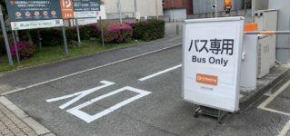 Sólo autobuses