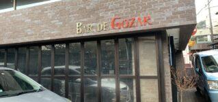 ¿Bar de Gozar?