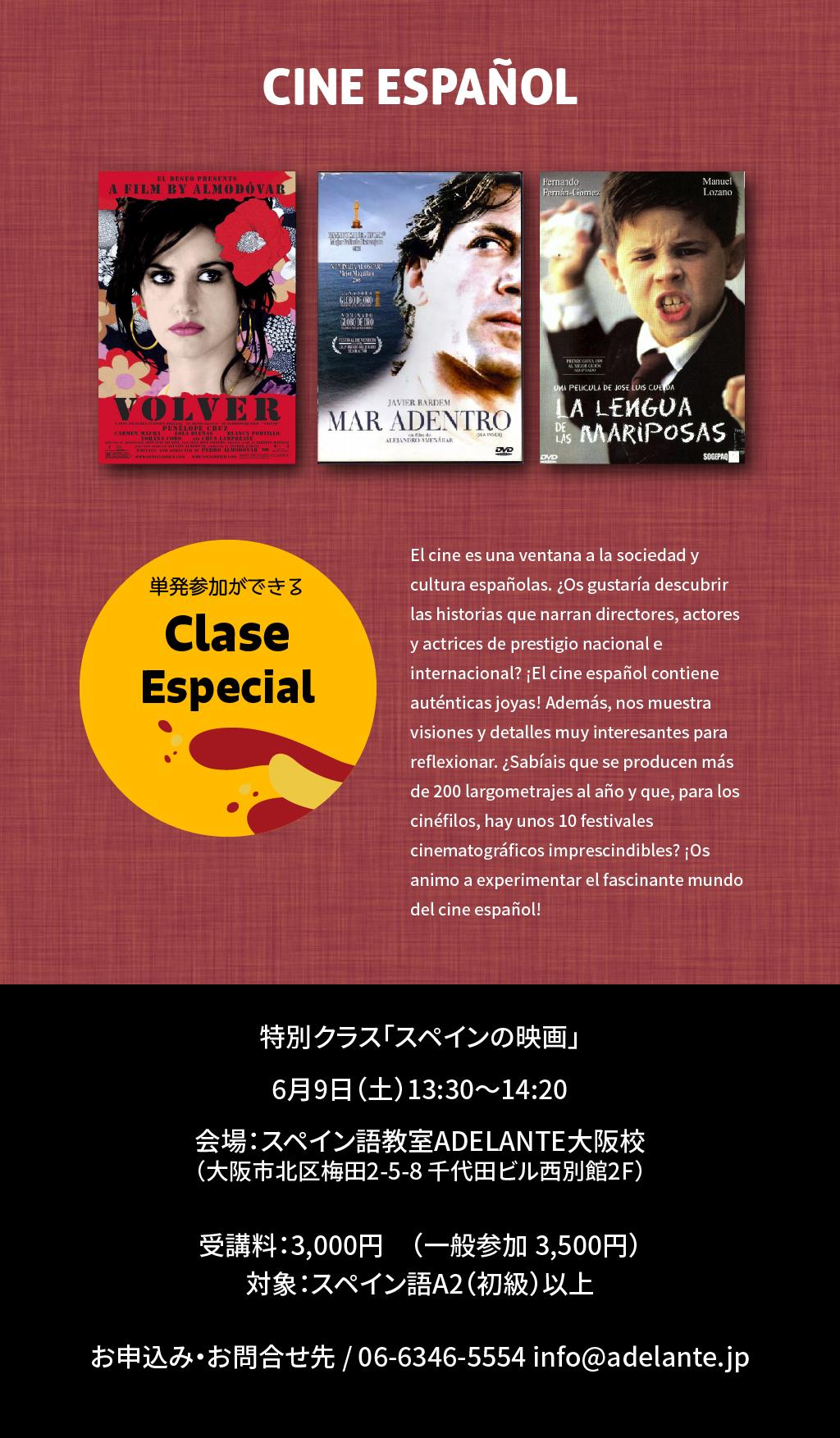 6月9日(土): 文化講座『スペインの映画』