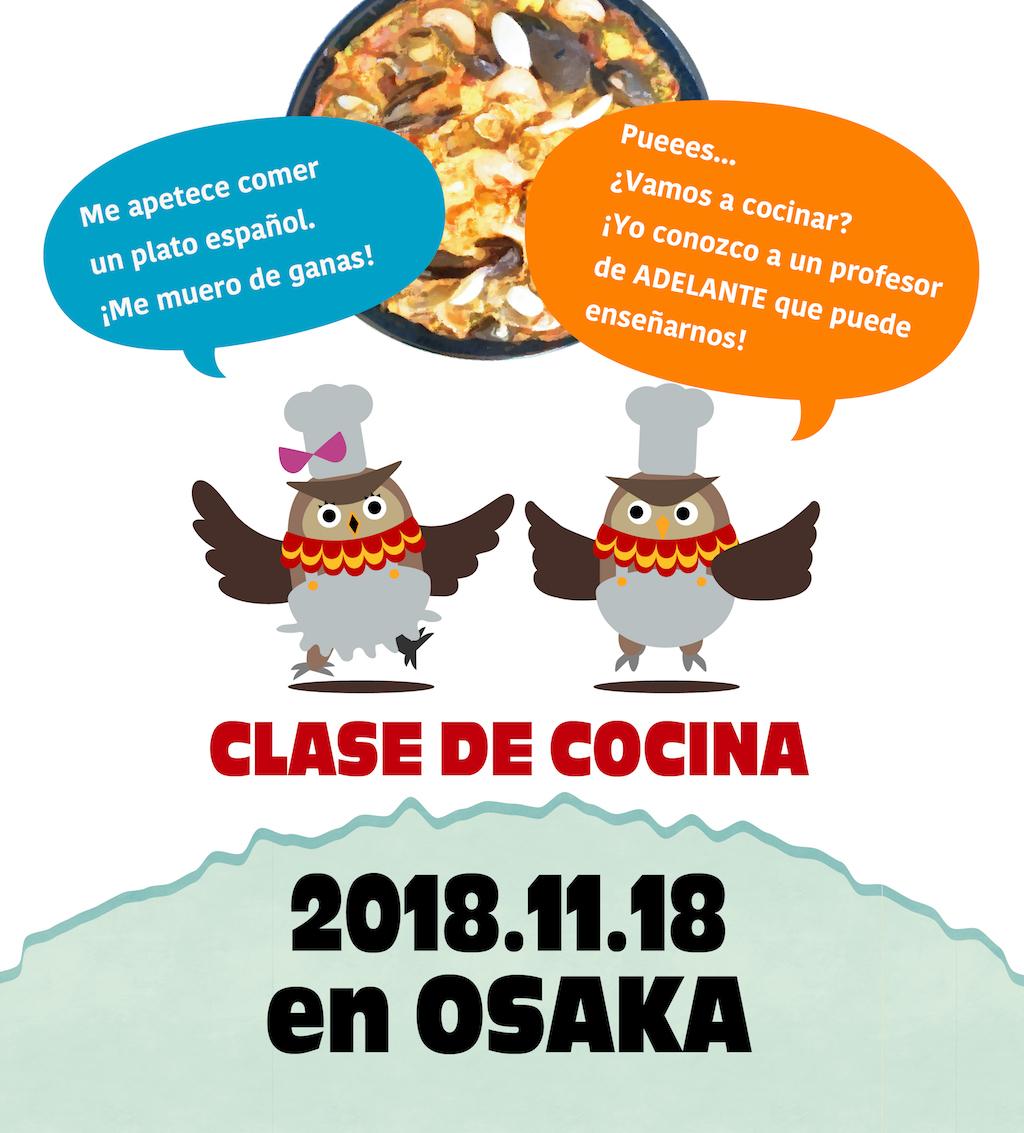 ¡Vamos a cocinar los platos españoles! スペイン料理を作ろう!