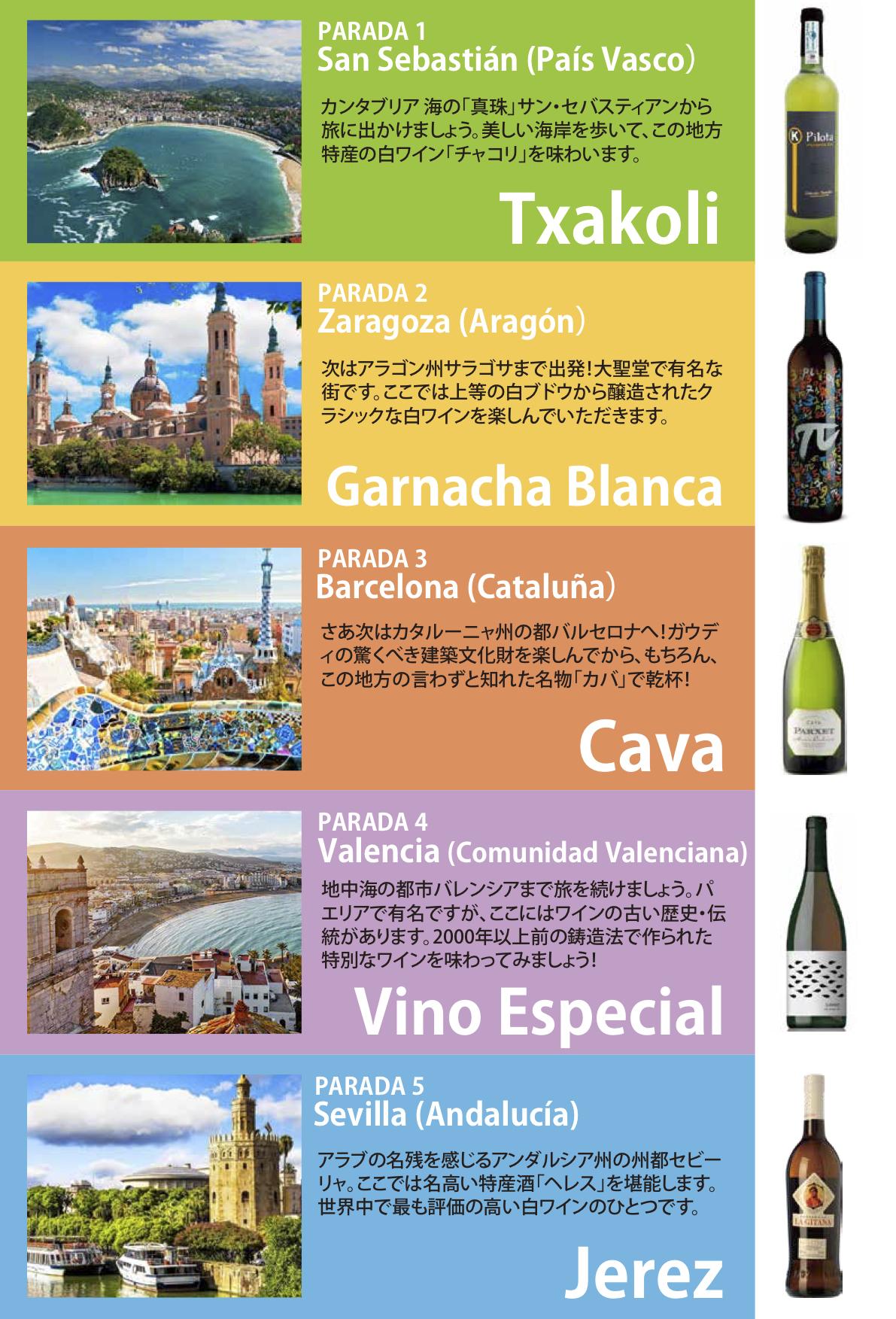 スペインの白ワイン5種を楽しむ「Club de Vinos」