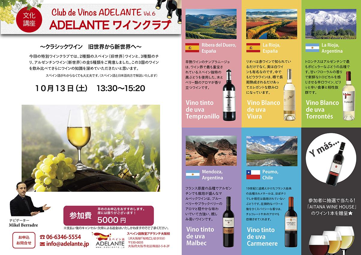 クラシックワイン 旧世界から新世界へ 第6回 ADELANTE ワインクラブ
