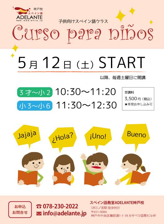 子供向けスペイン語クラス開講!