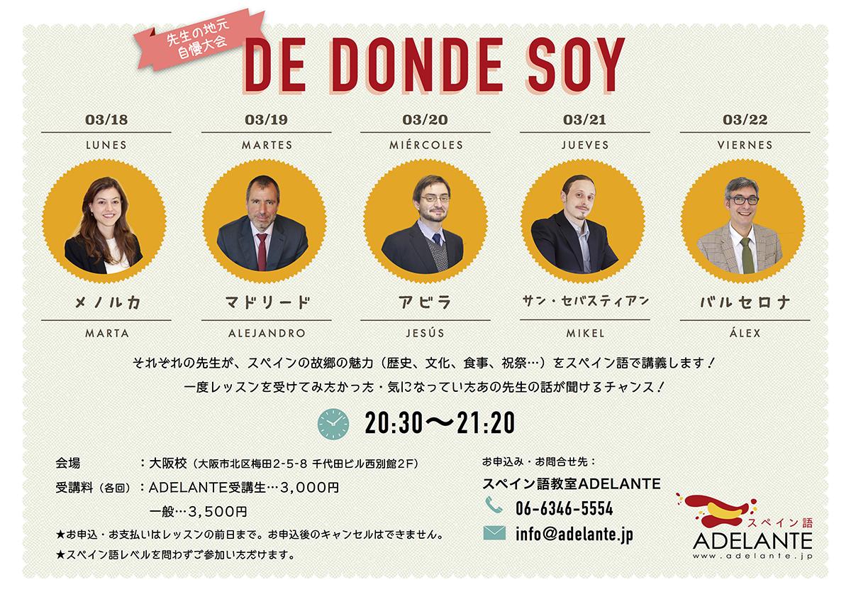 DE DONDE SOY 〜先生の地元自慢大会〜