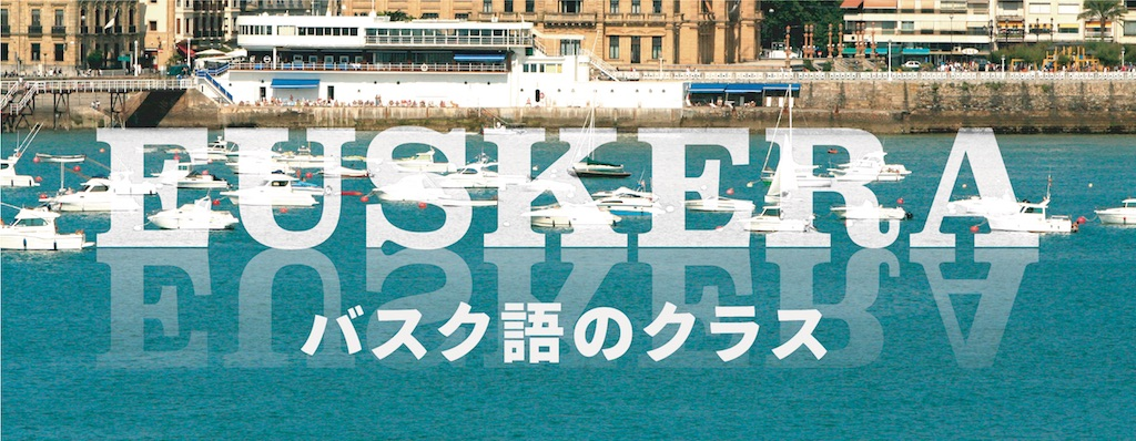 EUSKERA バスク語のクラス(全3回)