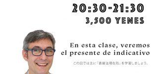 4月22日20:30〜スペイン語文法クラス!復習におすすめ
