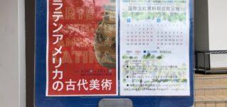 京都外国語大学で開催中🏜ラテンアメリカの古代美術