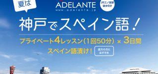 夏は神戸でスペイン語!3日間の集中コース