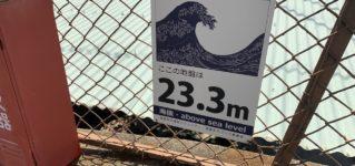 ¿Qué hacemos si viene un maremoto (tsunami)?