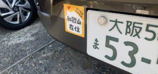 Matrícula de Osaka, pero ¿vive en Wakayama?