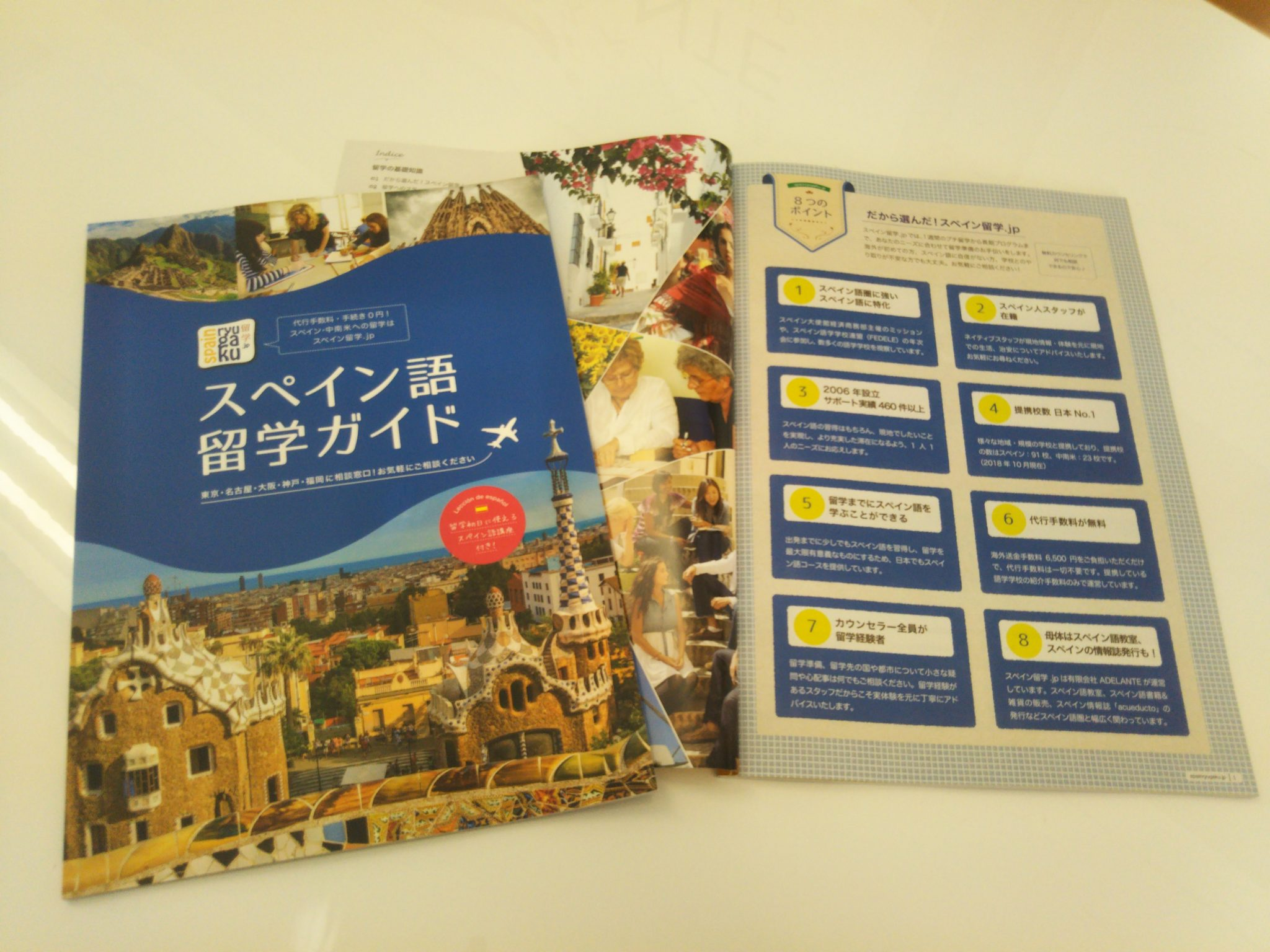 スペイン留学.jp留学ガイドリニューアル