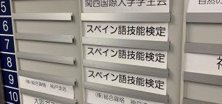Examen oral en Kobe. スペイン語技能検定