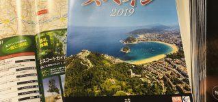 旅コンシェル「スペイン2019」パンフレットが届きました!